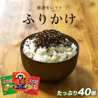 【40個】3種ふりかけ食べ比べセット