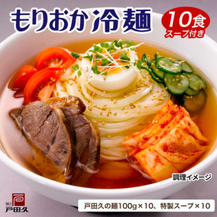 【10食】盛岡冷麺 特製Wスープ付