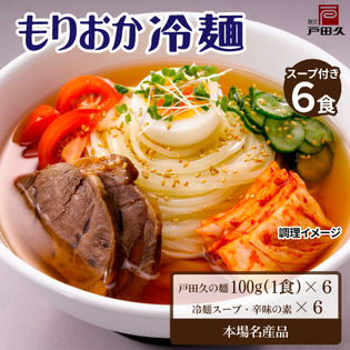 【6食】盛岡冷麺 特製Wスープ付