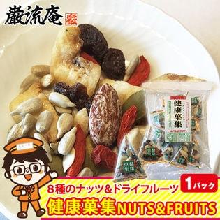 【1袋】ミックスナッツ ナッツ ドライフルーツ 健康菓集 ナッツ & フルーツ カシューナッツ
