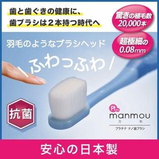 プラチナナノ歯ブラシmanmou 【カラーおまかせ】