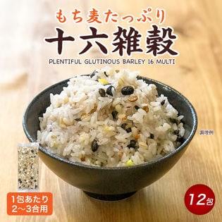 【12包入】もち麦たっぷり十六雑穀