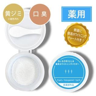 【5個組】歯の薬用ホワイトニングパウダーtttスリーティー【日本製 医薬部外品】