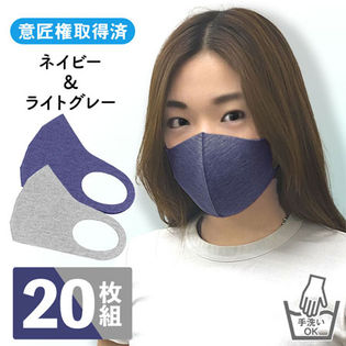 【20枚組/ネイビー・ライトグレー】3Dクロスオーバーマスク<男女兼用>洗って繰り返し使える!