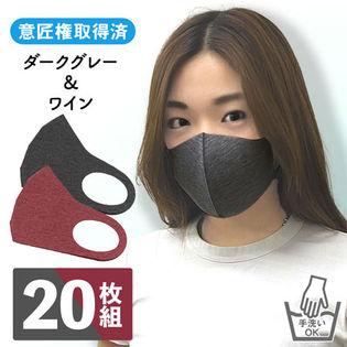 【20枚組/ダークグレー・ワイン】3Dクロスオーバーマスク<男女兼用>洗って繰り返し使える!