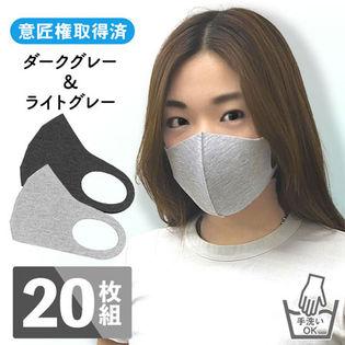 【20枚組/ダークグレー・ライトグレー】3Dクロスオーバーマスク<男女兼用>洗って繰り返し使える!