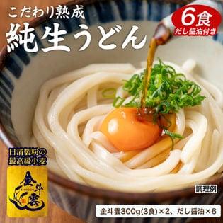 【6食】讃岐の金斗雲うどん だし醤油付