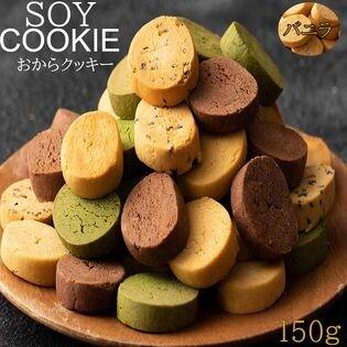 【150g(150g×1袋)】しっとりふわふわおからクッキー(バニラ)※割れ欠けあり