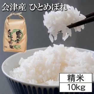 【10kg】令和2年度 福島県 会津産ひとめぼれ 精米