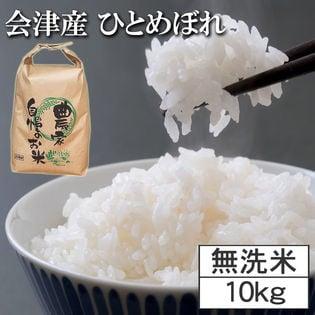 【10kg】令和2年度 福島県 会津産ひとめぼれ 無洗米