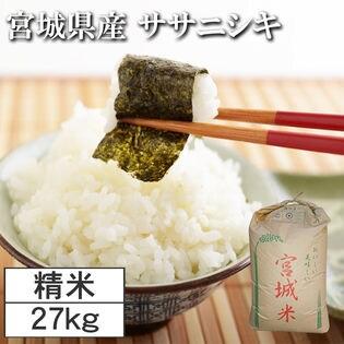 【27kg】令和2年度 宮城県産ササニシキ 精米