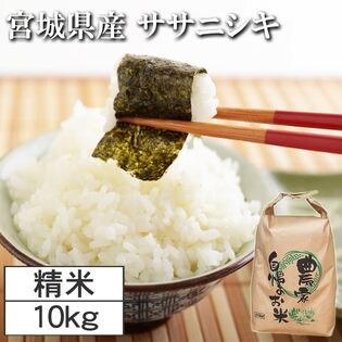【10kg】令和2年度 宮城県産ササニシキ 精米