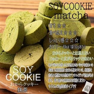 【300g(150g×2袋)】しっとりふわふわおからクッキー(抹茶)※割れ欠けあり