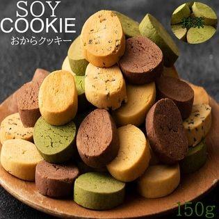 【150g(150g×1袋)】しっとりふわふわおからクッキー(抹茶)※割れ欠けあり