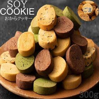 【300g(150g×2袋)】しっとりふわふわおからクッキー(ごま)※割れ欠けあり