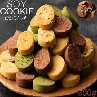 【900g(150g×6袋)】しっとりふわふわおからクッキー(ココア)※割れ欠けあり