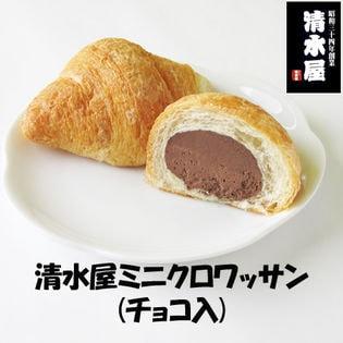 【10個】「清水屋」ミニクロワッサン(チョコ)