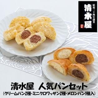 【5種/計25個】「清水屋」人気スイーツパン アソートセット