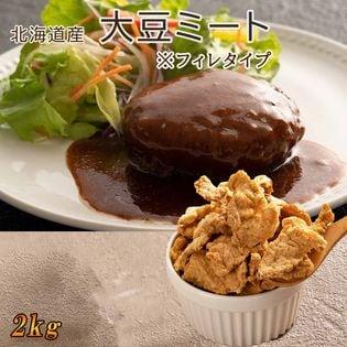 【2kg(500g×4)】ナチュラルフード大豆ミート(フィレタイプ)