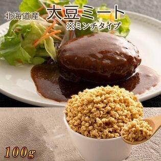 【100g(100g×1)】ナチュラルフード大豆ミート(ミンチタイプ)