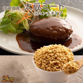 【2kg(500g×4)】ナチュラルフード大豆ミート(ミンチタイプ)