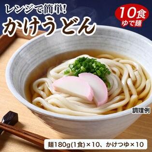 【10食】レンジでチンする讃岐かけうどん お手軽!簡単!
