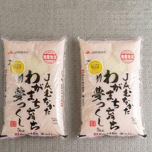 【5kg×2袋】バナナ屋さんが選んだ米・夢つくし