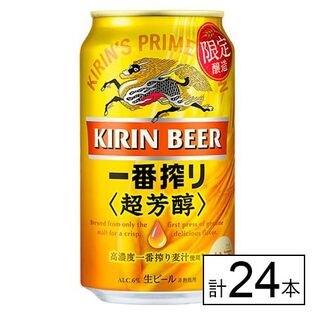 【送料込229.6円/本】キリン 一番搾り 超芳醇350ml×24本