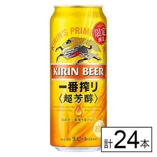 【送料込265.9円/本】キリン 一番搾り 超芳醇500ml×24本