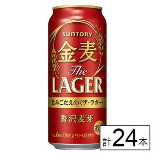 【送料込230.3円/本】サントリー 金麦 ザ・ラガー 500ml×24本