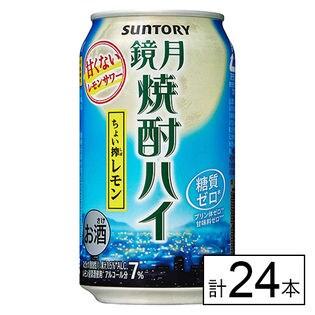 【送料込162.5円/本】 サントリー 鏡月酎ハイ  ちょい搾レモン350ml×24