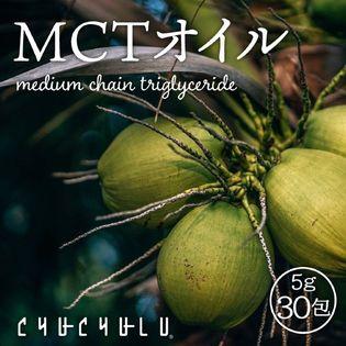 【30包】MCTオイル 使い易い個包装タイプ