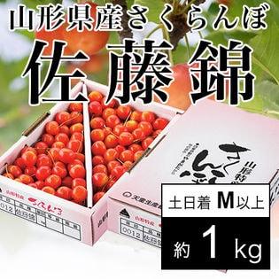 【予約受付】<土日着>山形県産さくらんぼ「佐藤錦」約1kg Mサイズ以上(ご家庭用)