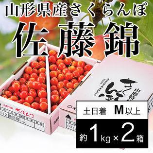 【予約受付】<土日着>山形県産さくらんぼ「佐藤錦」約1kg×2ケース Mサイズ以上(ご家庭用)