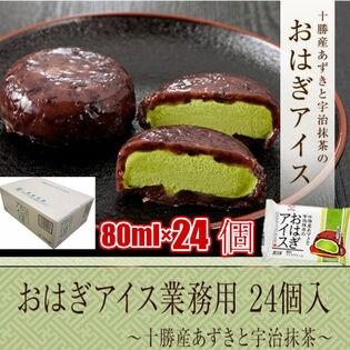 十勝あずき と宇治抹茶 の おはぎ アイス 1ケース24個入【業務用】