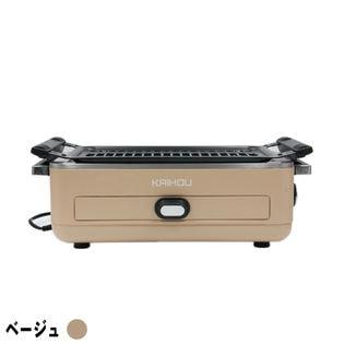 スモークレス焼肉ロースター ベージュ