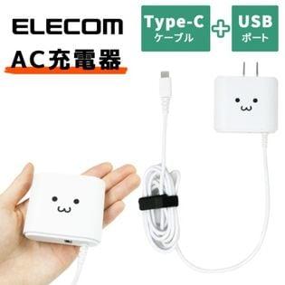 [ホワイト] ELECOM(エレコム)/AC充電器 (Type-Cケーブル +USBポート搭載)