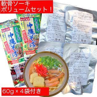 【4食/軟骨ソーキ・ダシ付き】沖縄そば カツオだしと、とろとろ軟骨ソーキが美味しい