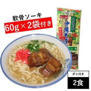 【2食/軟骨ソーキ・ダシ付き】沖縄そば カツオだしと、とろとろ軟骨ソーキが美味しい