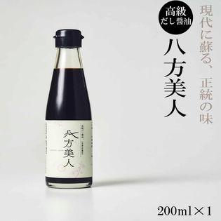 【200ml】現代に蘇る正統の味高級だし醤油八方美人