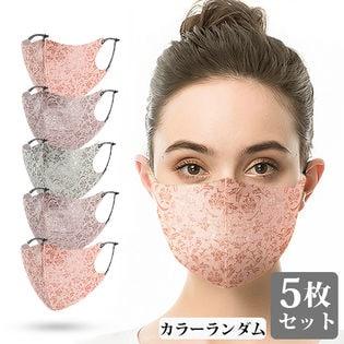 【5枚セット】スエード調花柄マスク