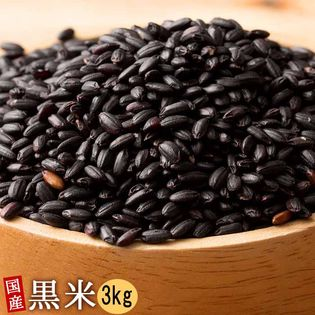 【3kg(500g×6袋)】雑穀米 国産 黒米(雑穀米・チャック付き)