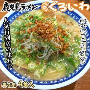 【4食】鹿児島ラーメン くろいわ 豚骨ラーメン
