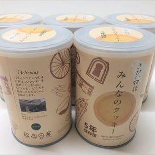 【100g×3缶】さかい物語 みんなのクッキー(5年保存缶)ー大阪堺市地域物産応援特集ー