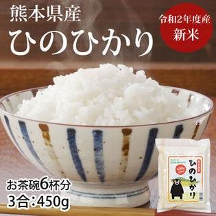 【450g(約3合)】熊本県産ひのひかり 令和2年産 新米