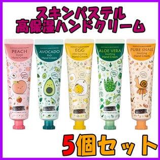 【SKINPASTEL /スキンパステル】高保湿ハンドクリーム 60ml×5本セット/韓国コスメ