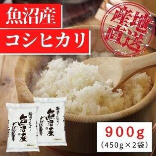 【900g(450g×2)】新潟県 魚沼産 コシヒカリ令和2年産