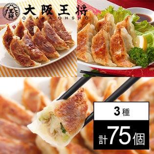 【計75個/大阪王将】満腹餃子食べ比べセット(元祖肉餃子50個 &ジャンボ餃子2種25個)
