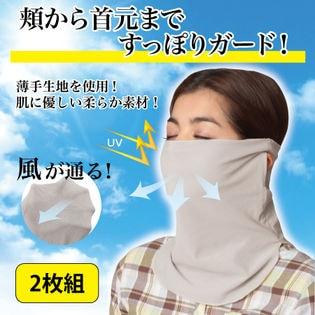 【グレー】UVカットフェイスネックカバー2枚組