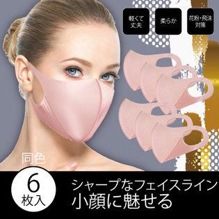 【2枚入り×3袋/ピンク】小顔ラインマスク同色6枚組